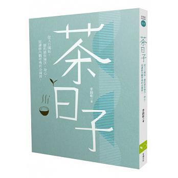 茶日子 : 從入口開始,韻的感知層次、身心,到禪修內觀呼吸的全練習
