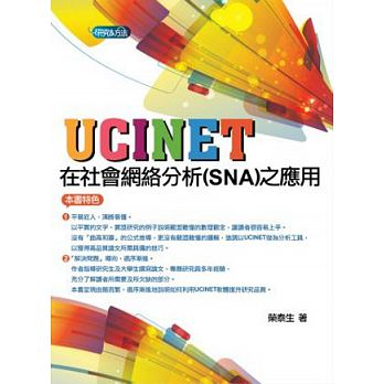UCINET在社會網絡分析(SNA)之應用 / 榮泰生著