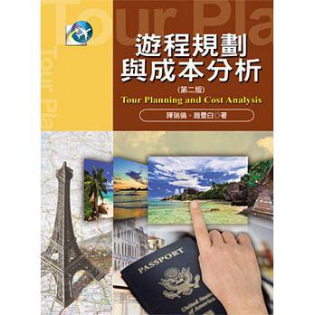 遊程規劃與成本分析 = Tour planning and cost analysis