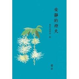 安靜的煙火 : 我的臺灣花.樹  愛亞作