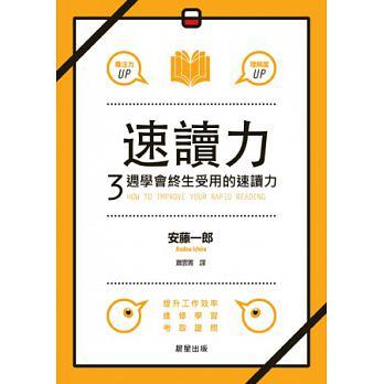 速讀力 : 3週學會終生受用的速讀力 = How to improve your rapid reading
