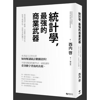統計學,最強的商業武器 = Statistics, literacy for the next generation