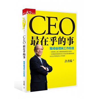 CEO最在乎的事 : 職場倫理與工作態度