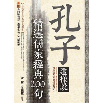 孔子這樣說 : 精選儒家經典200句