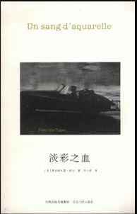 淡彩之血 / 弗朗索瓦茲.萨冈(Françoise Sagan)著 ; 黄小彦译