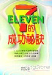 7-ELEVEN的成功秘訣 /