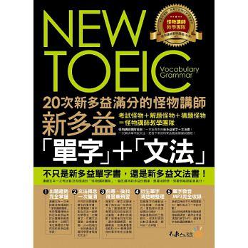 20次新多益滿分的怪物講師新多益「單字」+「文法」 = New TOEIC vocabulary & grammar