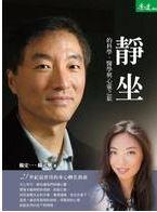 靜坐的科學、醫學與心靈之旅 : 21世紀最實用的身心轉化指南 / 楊定一, 楊元寧作