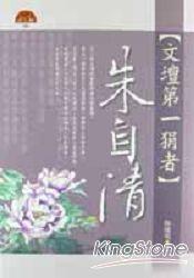 文壇第一狷者朱自淸 / 餘傳明編著