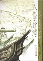 入侵台灣 : 烽火家國四百年 / 盧建榮著