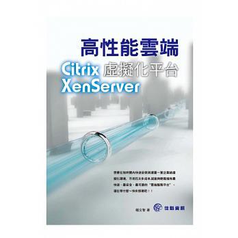 高性能雲端虛擬化平臺 : Citrix XenServer 6  楊文智著