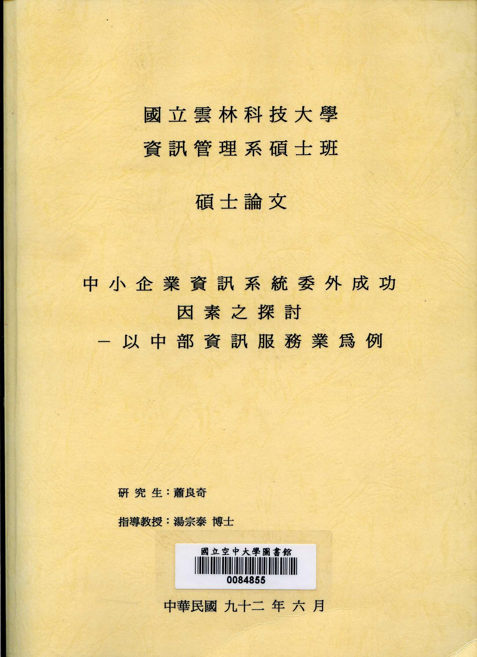 中小企業資訊系統委外成功因素之探討 : 以中部資訊服務業為例 = A study on success factors of information systems outsoucing for samll and medium enterprises : take information service companies in central Taiwan as a example