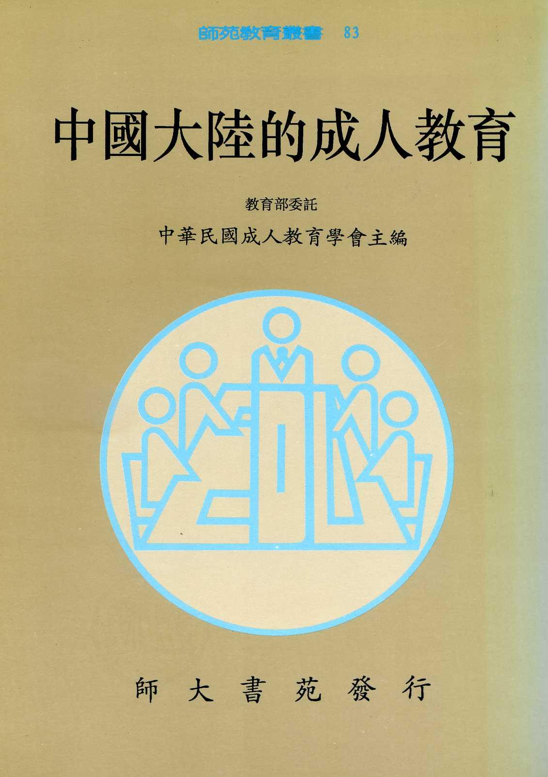中國大陸的成人教育 /