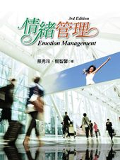 情緒管理 = Emotion management