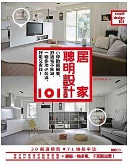 居家聰明設計101 : 小坪數最需要,舒適宅不能缺,一物多功少裝潢,好用又省錢!  原點編輯部著