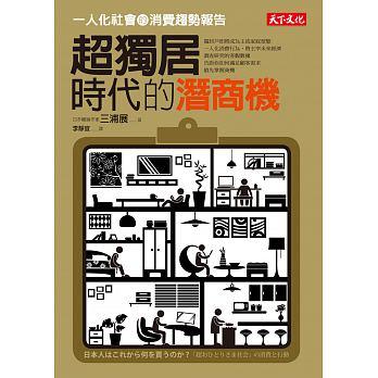 超獨居時代的潛商機 : 一人化消費的消費趨勢報告