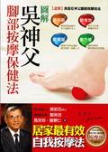 圖解吳神父腳部按摩保健法 : (正宗)吳若石神父腳部按摩技法