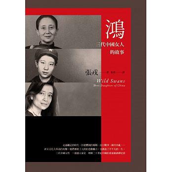 鴻 : 三代中國女人的故事 / 張戎作 ; 張樸譯