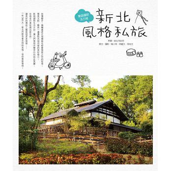 新北風格私旅 : 樂遊繽紛活力城