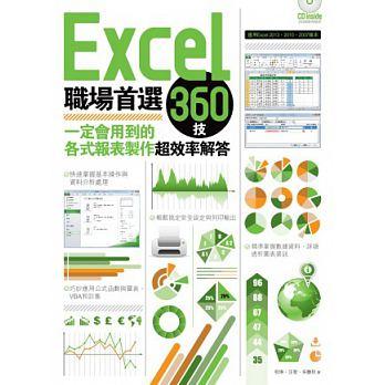 Excel職場首選360技 : 一定會用到的各式報表製作超效率解答