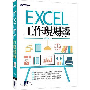 Excel工作現場實戰寶典 /