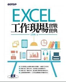 Excel工作現場實戰寶典 / 王作桓著