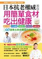 日本抗老權威教你用簡單食材吃出健康 : 60道養出無病體質的美味湯品