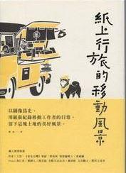 紙上行旅的移動風景 : 六十種台灣觀察的進行式  鄧彧著