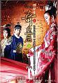 奇皇后 기황후 = The Empress Ki  [錄影資料] =
