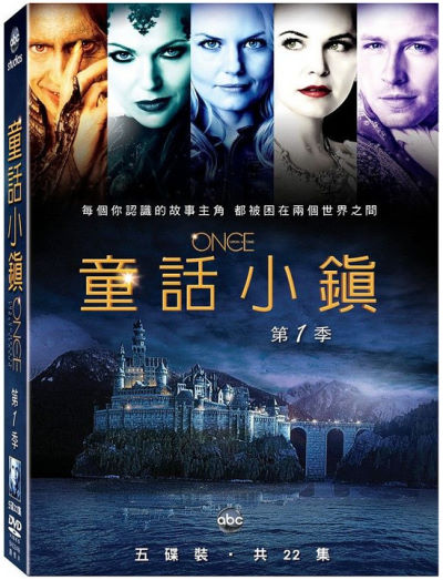 童話小鎮 Once upon a time. [videorecording]. 第1季. = the complete first season /