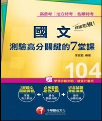 超級犯規!國文測驗高分關鍵的七堂課 / 李宜藍編著
