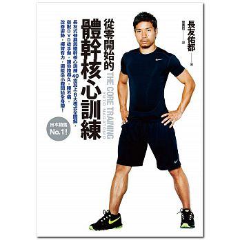 從零開始的體幹核心訓練 = The core training