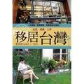 移居台灣 : 生活.成家.工作.全方位Q&A X 160+