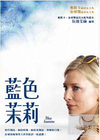 藍色茉莉 Blue Jasmine  [錄影資料] =