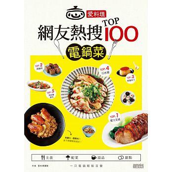 愛料理‧網友熱搜TOP100電鍋菜 /