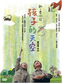 新魯冰花 孩子的天空  [錄影資料] :