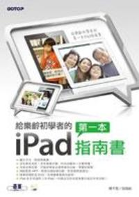 給樂齡初學者的第一本iPad指南書 /