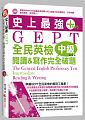 史上最強GEPT全民英檢(中級) : 閱讀&寫作完全破題 = The general English proficiency test intermediate : reading & writing