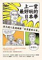 上一堂最好玩的日本學 : 政大超人氣通識課「從漫畫看日本」