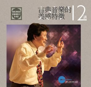 古典音樂的美感特徵 [錄音資料] / 劉岠渭主講 ; 財團法人樂賞音樂教育基金會製作
