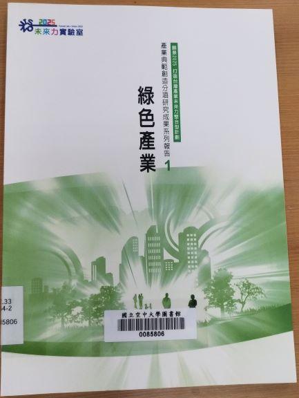 產業典範創造分項硏究成果系列報告 / 吳思華, 詹文男, 杜紫寰主編