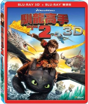 馴龍高手 2 How to train your dragon. [錄影資料] =