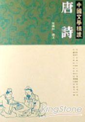 中國文學精讀. 唐詩 / 施議對選注.