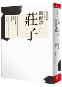 正是時候讀莊子 : 莊子的姿勢、意識與感情 = Zhuangzi
