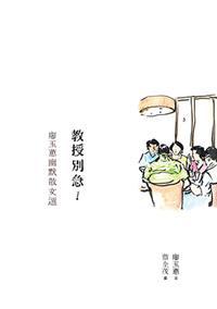 教授別急! : 廖玉蕙幽默散文選