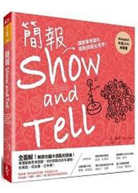 簡報Show and Tell : 講故事秀圖片,輕鬆說服全世界