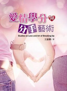 愛情學分與分手藝術 = Studies on love and art of breaking up./ 王淑俐著