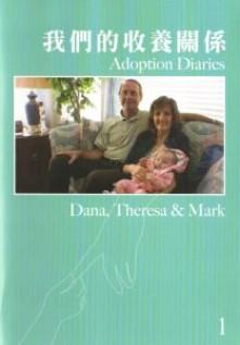 我們的收養關係 Adoption diaries [錄影資料] =