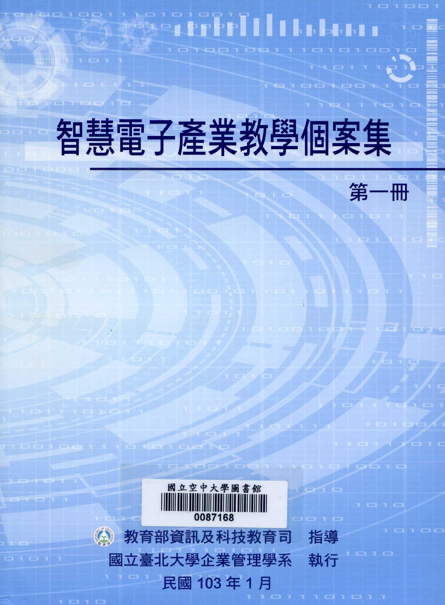 智慧電子產業教學個案集. 第一冊 /