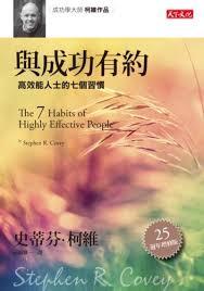 與成功有約 : 高效能人士的七個習慣  史蒂芬.柯維(Stephen R. Covey)著 ; 顧淑馨譯